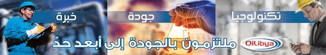 - OiLibya- L'année-2016-engagée-sous-le-label-Engagement Qualité-660-b
