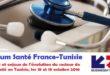 forum-sante-france-tunisie-17-entreprises-fr-cherchent-a-developper-des-synergies-durables-en-tunisie