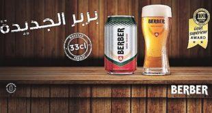 La nouvelle Berber, aux Ingrédients naturels, vient de décrocher, dans son nouveau packaging, l'Award du goût supérieur