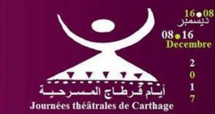 19ème édition des JTC 2017 (8-16 déc.) :une ouverture des journées théâtrales de Carthage éclatée, à multiple dimensions